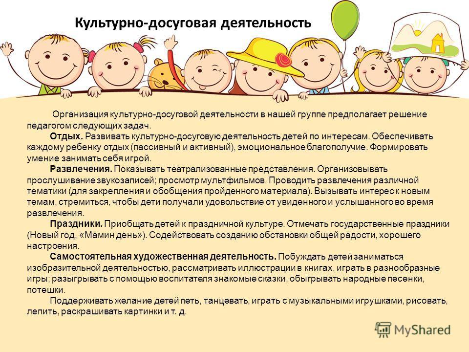 Виды культурно-досуговой деятельности детей и подростков.